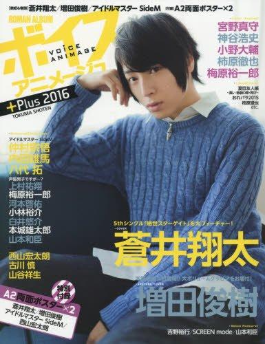 9784197204403: Voice Animage Plus 2016 (Roman album) ~ Japanese Magazine 2016 Issue [JAPANESE EDITION]