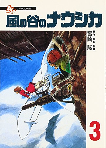 9784197701148: Nausicaaa of the Valley of the Wind Film Book Vol. 3 (Japanese Language)