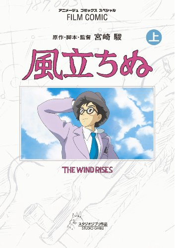 9784197701629: Film Comic The Wind Rises(Kaze Tachinu) [1]