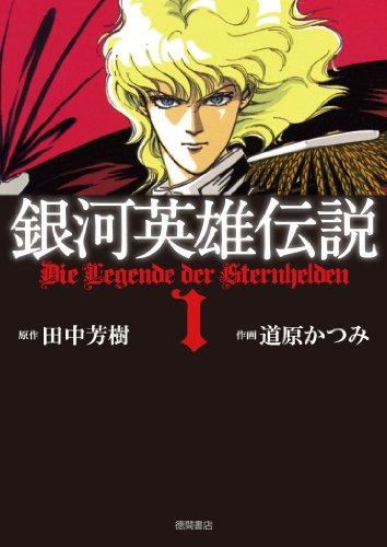 9784197805341: 銀河英雄伝説 1 [Ginga eiyū densetsu 1] (Legend of the Galactic Heroes, #1)