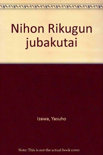 Nihon Rikugun jubakutai (Japanese Edition): Yasuho Izawa