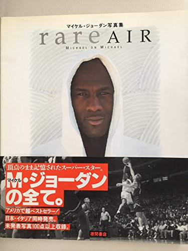 9784198600518: Rare Air Japanese Ed