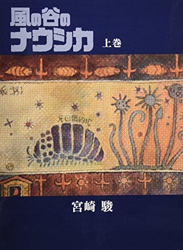 9784198605612: NAUSICAA Vols 1 and 2. Hardcover Set