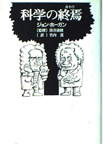 The Undiscovered Mind [In Japanese Language]: John Horgan