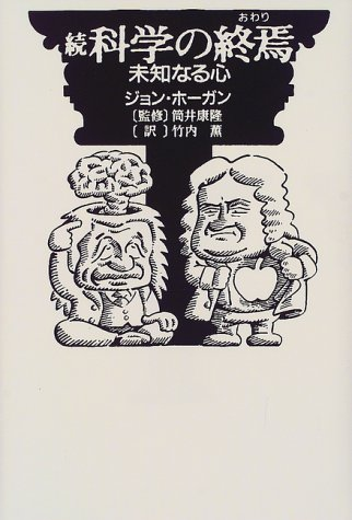 9784198611705: The Undiscovered Mind [Japanese Edition]