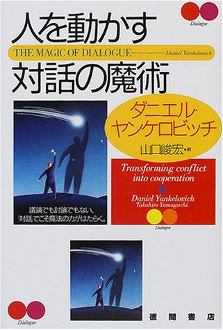 9784198613402: The Magic of Dialogue: Transforming Conflict Into Cooperation [Japanese Edition]