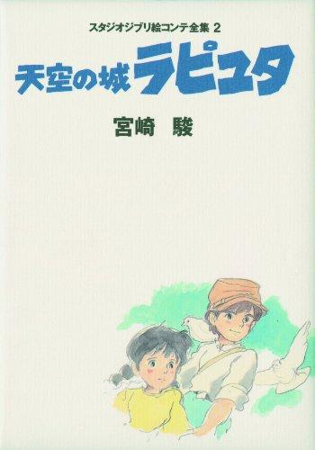 9784198613778: Laputa: Castle in the Sky Studio Ghibli Storyboard Collection #2