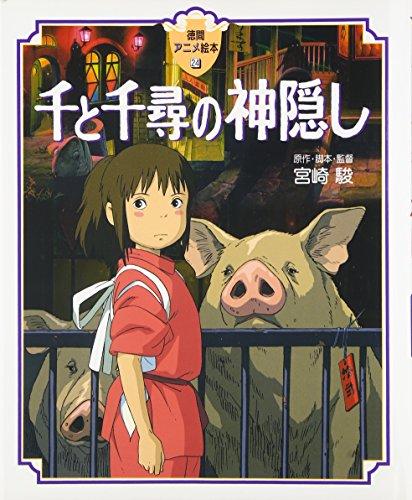 Spirited Away Picturebook Japanese Edition: Miyazaki Hayao