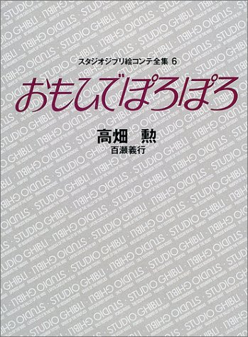 9784198614072: GHIBLI - Studio Ghibli storyboard collection Omoide Poroporo - Only Yesterday