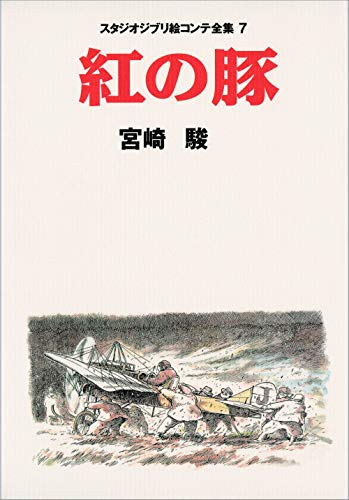 9784198614249: Studio Ghibli Storyboards Volume 7: Porco Rosso