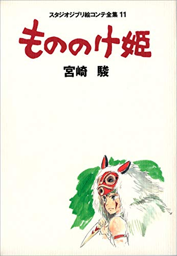 9784198614751: Studio Ghibli Storyboards 11 Princess Mononoke Art Book