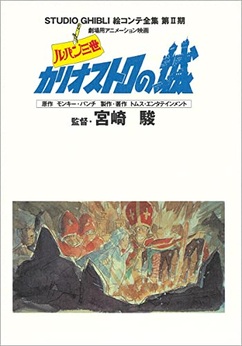 Lupin The 3rd : Castle of Cagliostro, The - Complete Storyboards by Hayao Miyazaki Studio Ghibli
