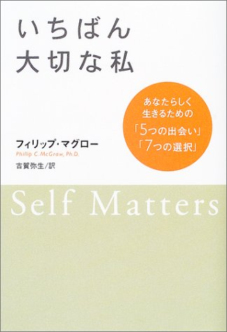 9784198618360: Self Matters [Japanese Edition]