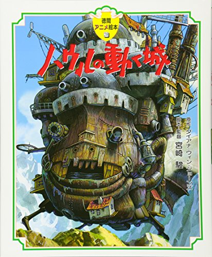 9784198619657: Howl's Moving Castle (Japanese Edition)
