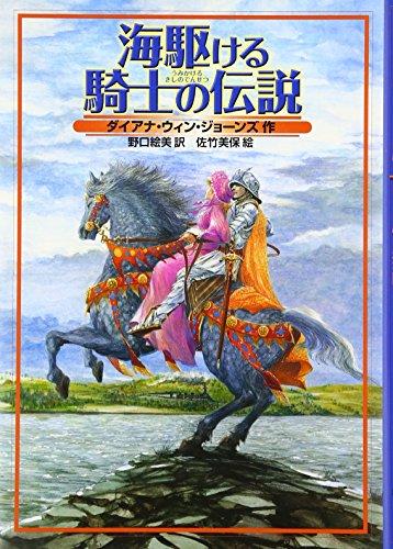 9784198622763: 海駆ける騎士の伝説 (Umi Kakeru Kishi No Densetsu) (Everard's Ride)