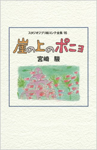9784198625719: Studio Ghibli Storyboard Collection Volume 16, Ponyo on the Cliff