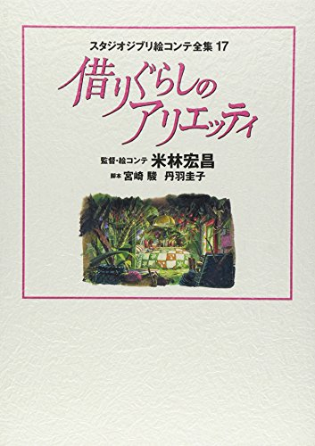 9784198629939: The Secret World of Arrietty Studio Ghibli Storyboard Collection #17