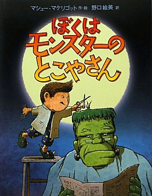 9784198631499: Even Monsters Need Haircuts (Japanese Edition)