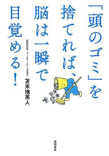 Atama no gomi o sutereba no wa isshun de mezameru.: Hideto Tomabechi