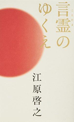 Kototama no yukue: editor: Tōkyō :