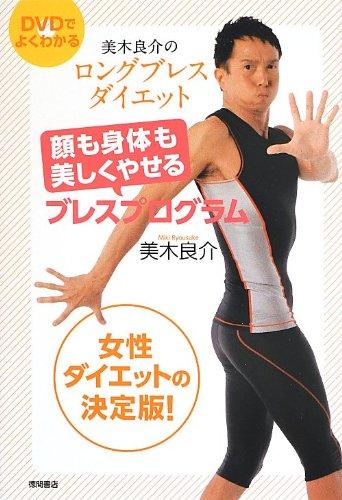 9784198636111: Miki ryosuke no rongu buresu daietto kao mo shintai mo utsukushiku yaseru buresu puroguramu.