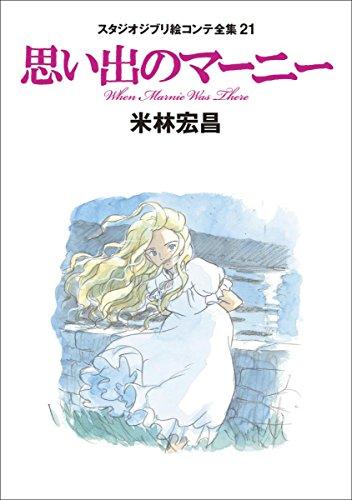 ????????: ?????????????21: Hiromasa Yonebayashi; Joan