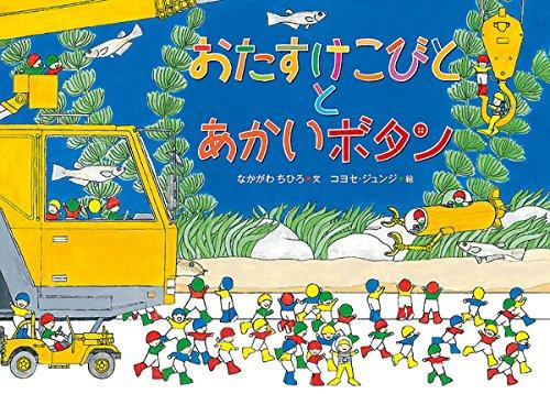Otasuke kobito to akai botan : Fu: Chihiro Nakagawa; Junji
