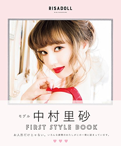 9784198639501: 中村里砂FIRST STYLE BOOK RISADOLL