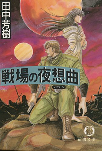9784198900083: Nocturne of the Battlefield [In Japanese Language]