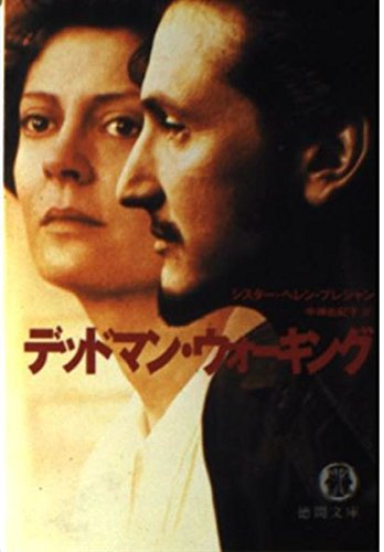 9784198905255: Dead Man Walking [In Japanese Language]