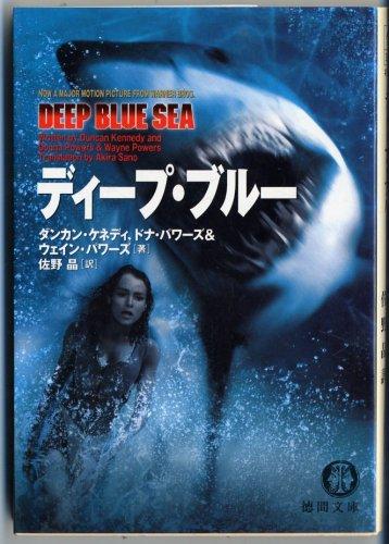 9784198912017: Deep Blue Sea [Japanese Edition]