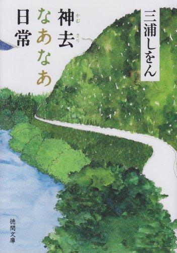 9784198936044: Kamusari Nana Nichijo in Japanese