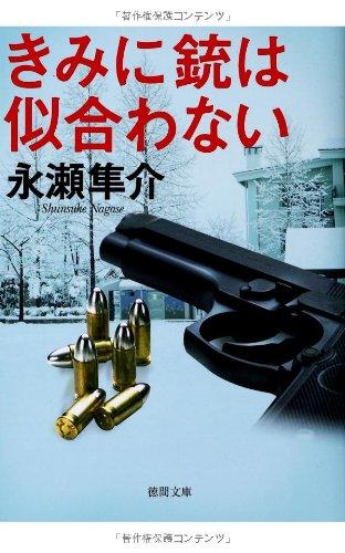 Kimi ni ju wa niawanai.: Shunsuke Nagase