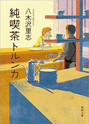 9784198937669: 純喫茶トルンカ (徳間文庫)