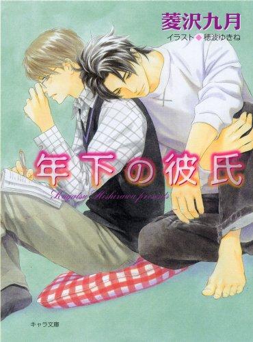 9784199004827: Toshishita no kareshi