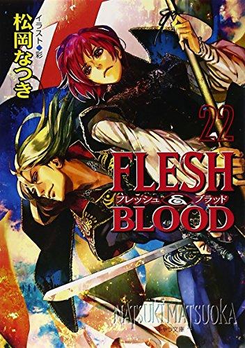 9784199007569: FLESH&BLOOD〈22〉 (キャラ文庫)