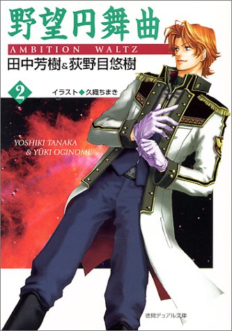 9784199050336: Ambition Waltz [Japanese Edition] (Volume # 2)