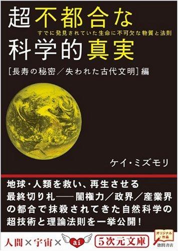 9784199060564: 超不都合な科学的真実 「長寿の秘密/失われた古代文明」編 (5次元文庫)