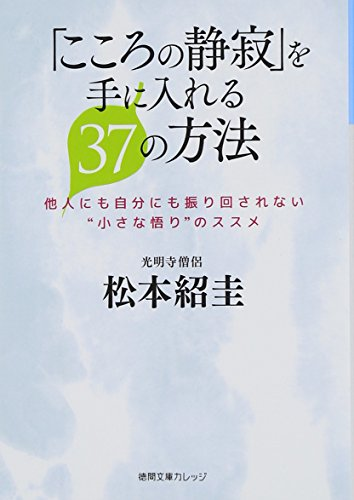 Kokoro no seijaku o te ni ireru: Keisuke Matsumoto