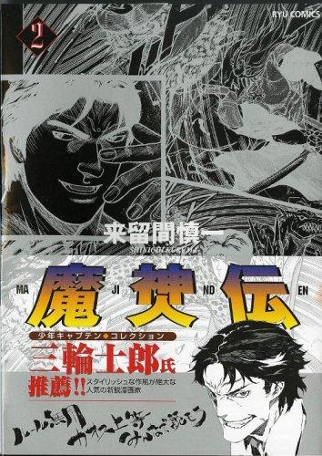 9784199501081: 魔神伝 (2) (リュウコミックス)