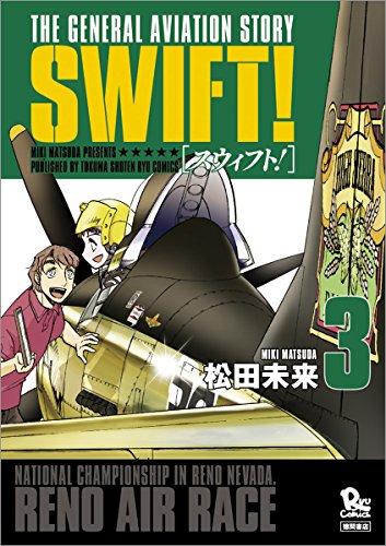 9784199504761: SWIFT! 3 (リュウコミックス)