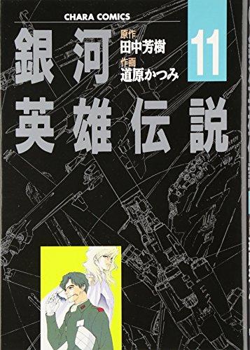9784199601224: 銀河英雄伝説 (11)