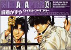 9784199602337: Wild Adapter Vol. 3 (Wild Adapter) (in Japanese)