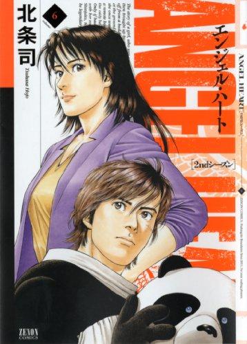9784199801488: Angel Heart 2nd Season, Vol. 6 (Japanese)