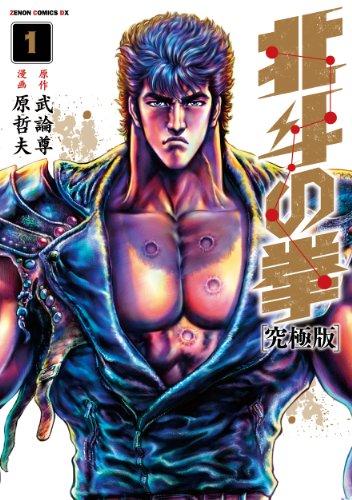 9784199801518: Hokuto no Ken Ultimate Edition - Vol.1 (Xenon Comics DX) Manga