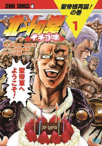 9784199801655: 北斗の拳 イチゴ味 1 (ゼノンコミックス)