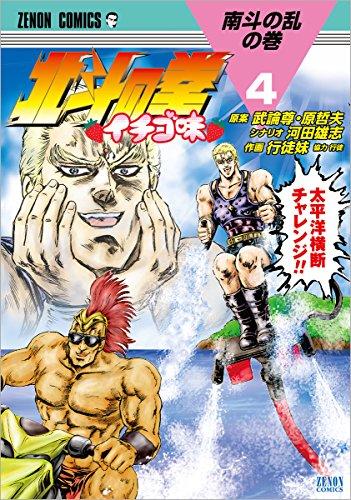 9784199802737: 北斗の拳 イチゴ味 4 (ゼノンコミックス)