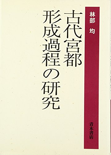 Kodai kyuto keisei katei no kenkyu (Japanese Edition): Hitoshi Hayashibe