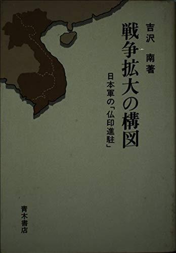 """9784250860126: Sensō kakudai no kōzu: Nihongun no """"Futsuin shinchū"""" (Japanese Edition)"""