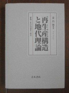 9784250930102: Saiseisan kōzō to chidai riron: Kyogi no shakaiteki kachi no kenkyū (Japanese Edition)